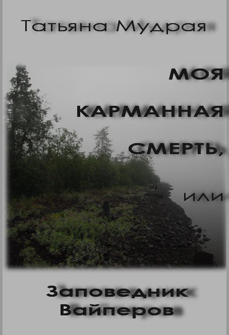 Татьяна Мудрая бесплатно