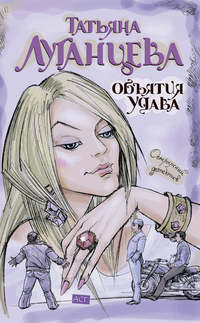 Луганцева, Татьяна  - Объятия удава