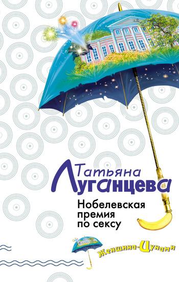 Обложка книги Нобелевская премия по сексу, автор Луганцева, Татьяна