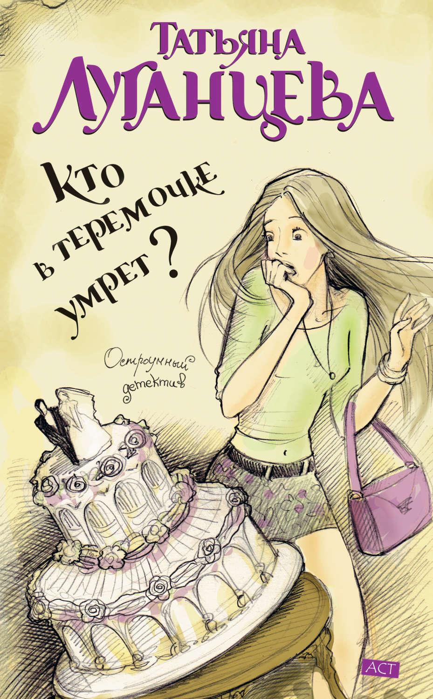 Скачать книгу татьяны луганцевой женщина цунами