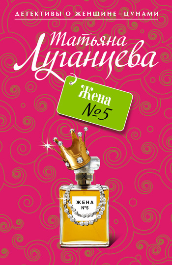 Обложка книги Жена №5, автор Луганцева, Татьяна