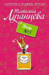 Луганцева, Татьяна  - Жена №5