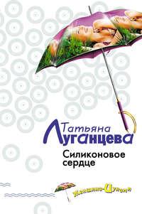 Луганцева, Татьяна  - Силиконовое сердце