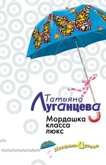 Татьяна Луганцева - Мордашка класса люкс