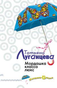 Луганцева, Татьяна  - Мордашка класса люкс