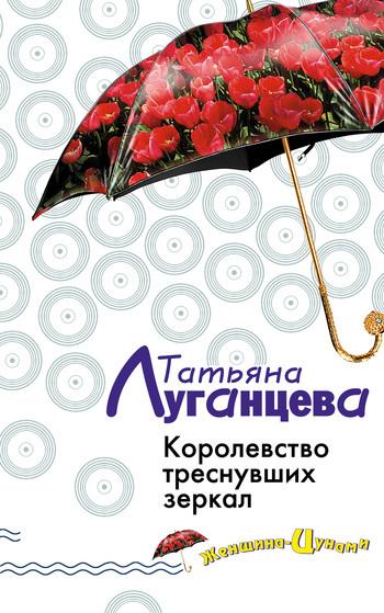 Обложка книги Королевство треснувших зеркал, автор Луганцева, Татьяна