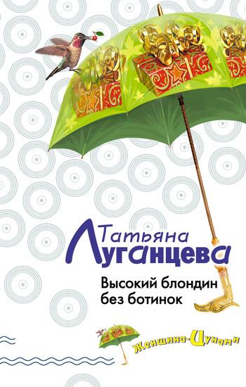 Татьяна Луганцева Высокий блондин без ботинок как акции через телебанк