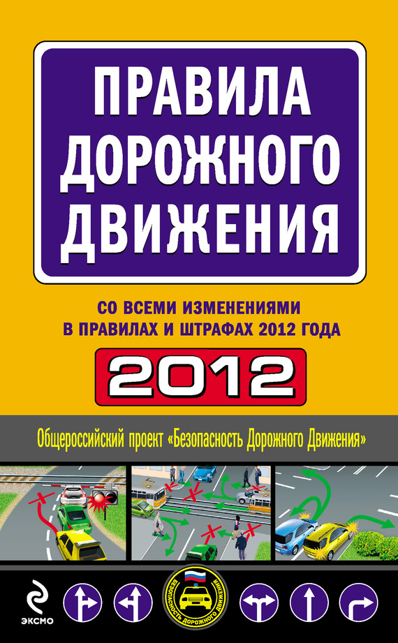 Правила дорожного движения 2012 (со всеми изменениями в правилах и штрафах 2012 года) ( Отсутствует  )