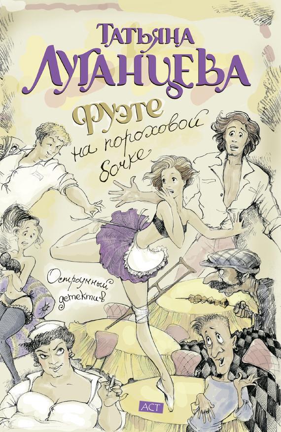 Обложка книги Фуэте на пороховой бочке, автор Луганцева, Татьяна