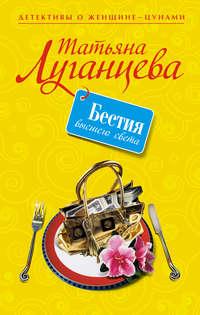 Луганцева, Татьяна  - Бестия высшего света