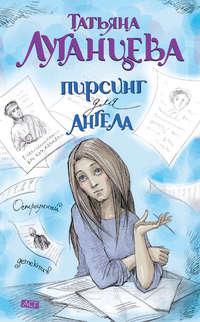 Луганцева, Татьяна  - Пирсинг для ангела