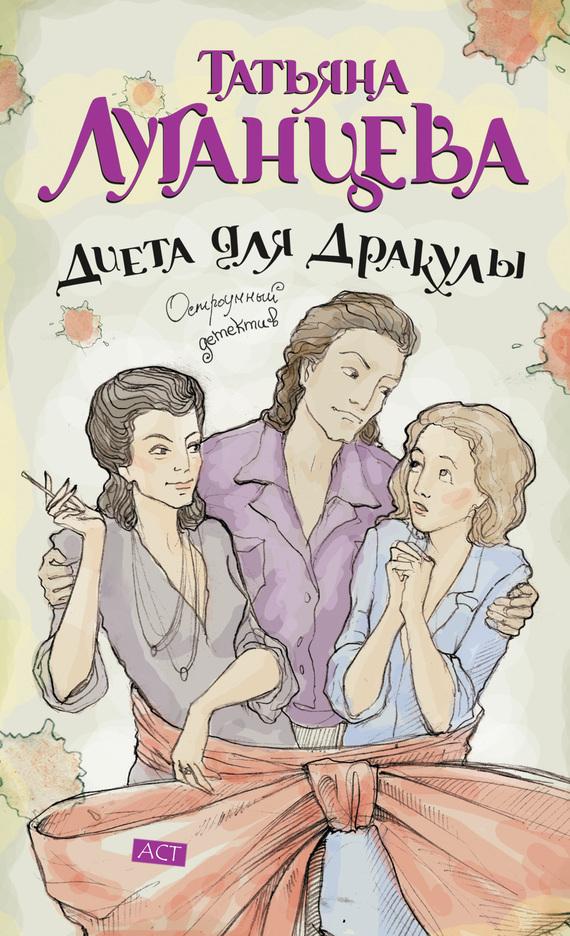 Обложка книги Диета для Дракулы, автор Луганцева, Татьяна