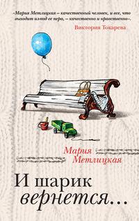 Метлицкая, Мария  - И шарик вернется…