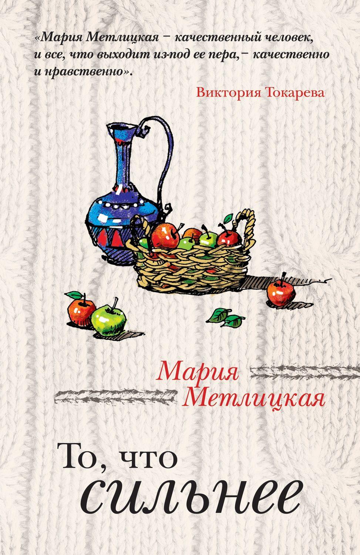 Метлицкая и шарик вернется скачать бесплатно fb2