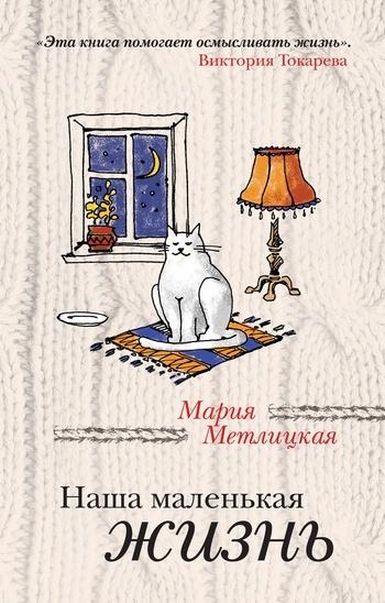 Мария Метлицкая Наша маленькая жизнь (сборник) власова мария я люблю жизнь
