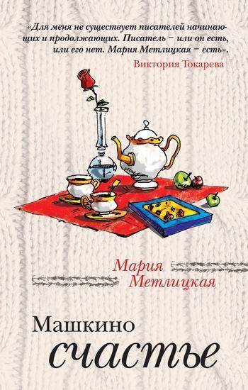 обложка электронной книги Машкино счастье (сборник)
