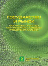авторов, Коллектив  - Государство и рынок: механизмы и методы регулирования в условиях преодоления кризиса