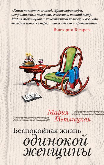 обложка электронной книги Беспокойная жизнь одинокой женщины (сборник)