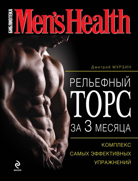 Дмитрий Мурзин бесплатно