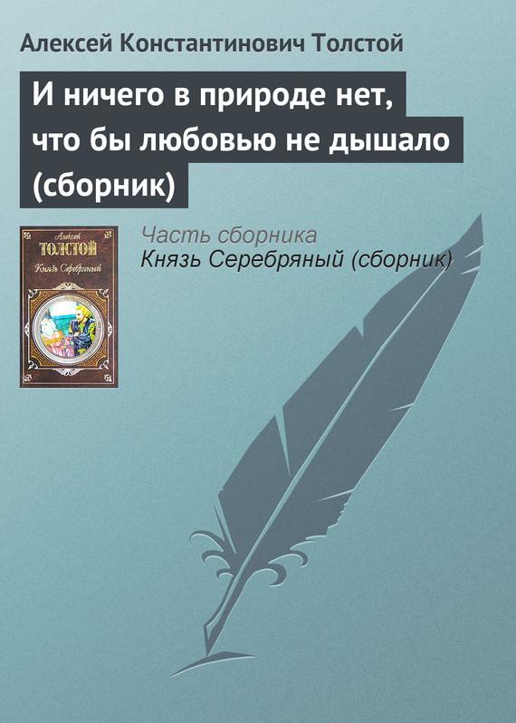 напряженная интрига в книге Алексей Константинович Толстой