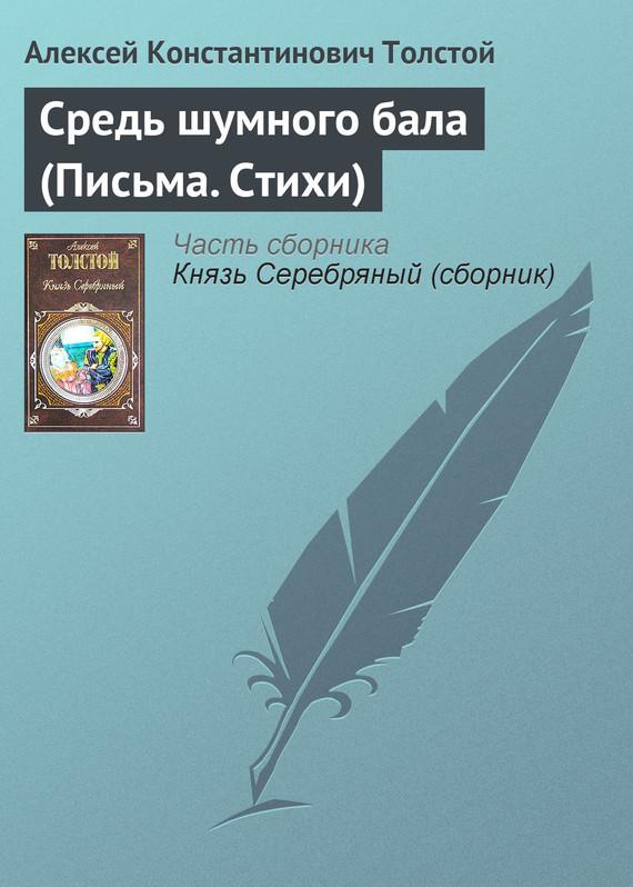 Алексей Толстой бесплатно