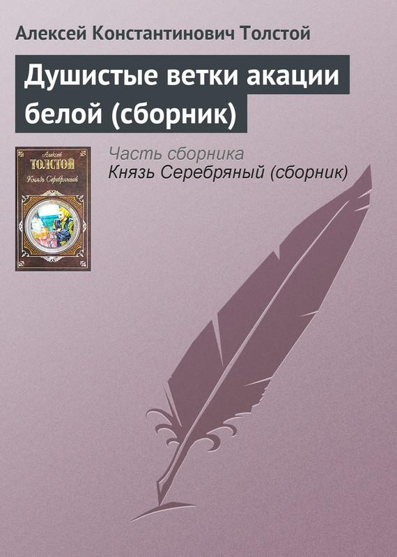 Душистые ветки акации белой (сборник)