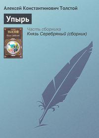 Толстой, Алексей Константинович  - Упырь