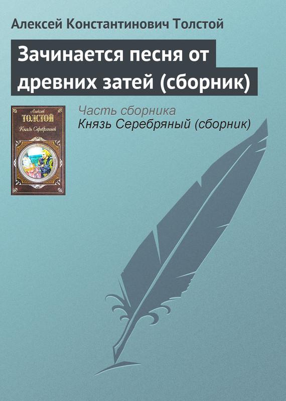 Зачинается песня от древних затей (сборник)
