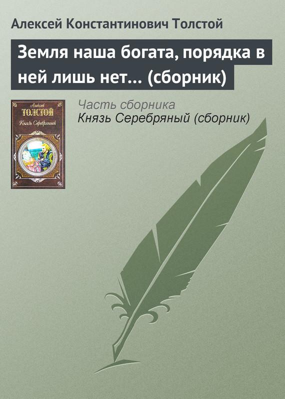 Алексей Толстой Земля наша богата, порядка в ней лишь нет… (сборник)