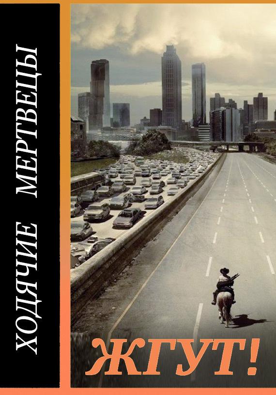 Скачать Роман Масленников бесплатно Ходячие мертвецы The Walking Dead. Жгут