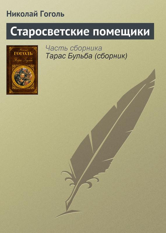 Обложка книги Старосветские помещики, автор Гоголь, Николай