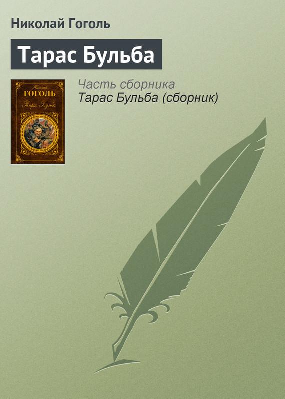 Обложка книги Тарас Бульба, автор Гоголь, Николай