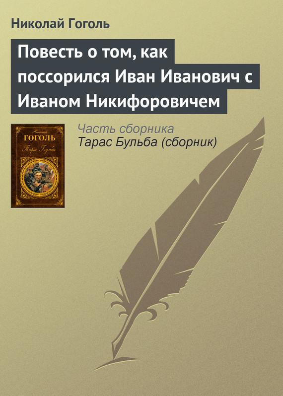 Обложка книги Повесть о том, как поссорился Иван Иванович с Иваном Никифоровичем, автор Гоголь, Николай