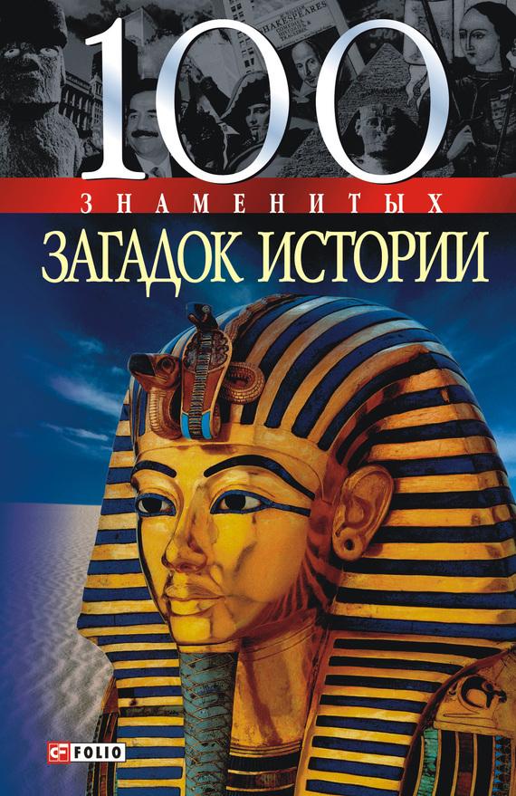 Илья Вагман - 100 знаменитых загадок истории