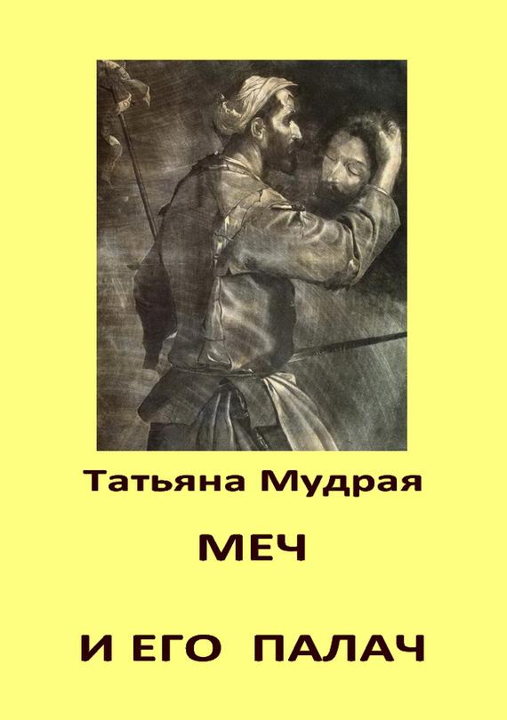 Меч и его палач - Татьяна Мудрая