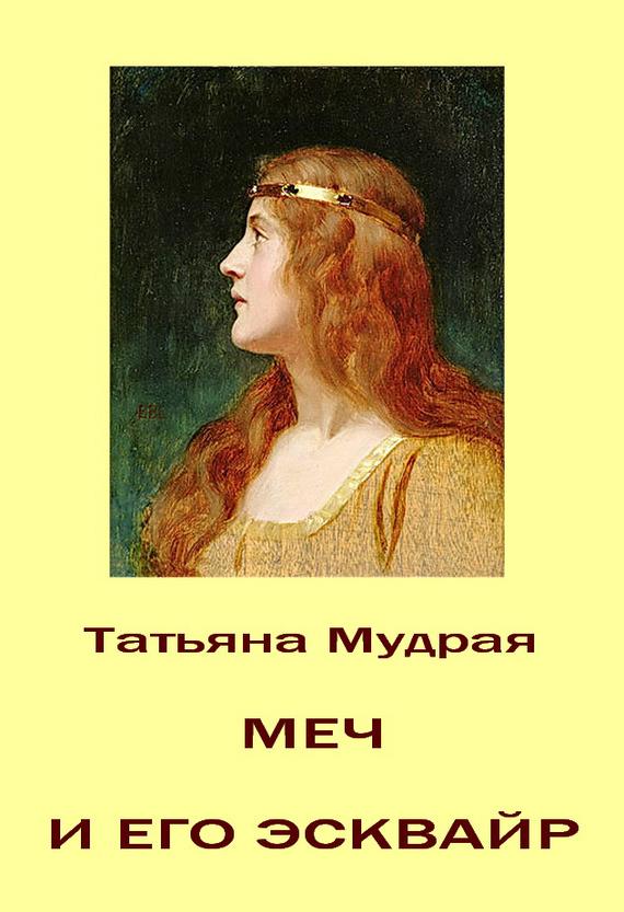 Меч и его Эсквайр - Татьяна Мудрая
