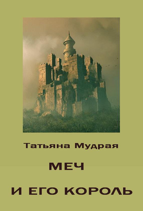 Обложка книги Меч и его Король, автор Мудрая, Татьяна