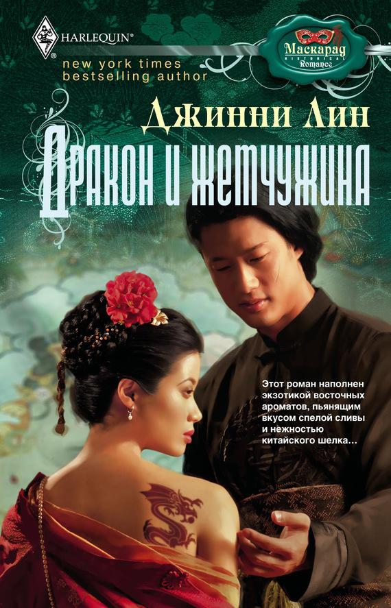 Джинни Лин Дракон и жемчужина лин бао беседы ши со своим сыном или тайны дао императора
