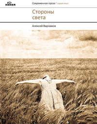 Варламов, Алексей  - Стороны света (сборник)