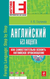 Скуланова, Александра  - Английский без акцента (+MP3)