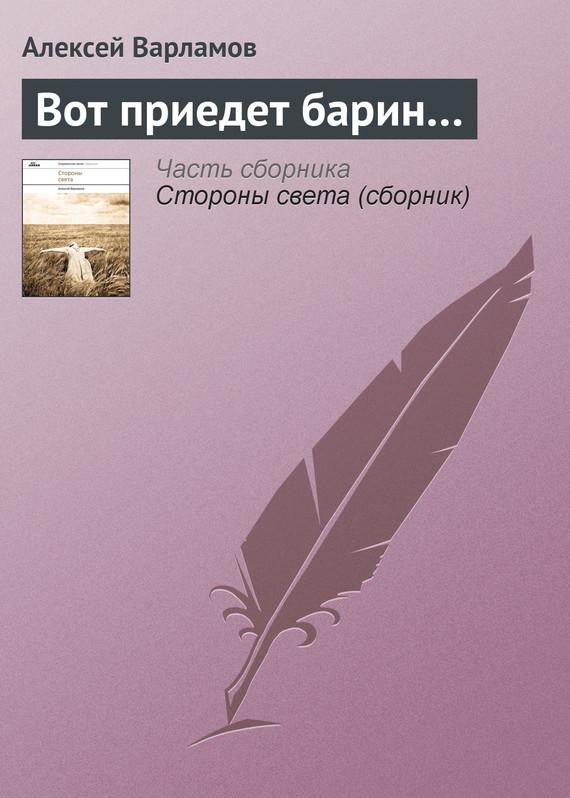 напряженная интрига в книге Алексей Варламов