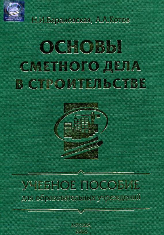 Н. И. Барановская бесплатно