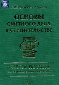 Барановская, Н. И.  - Основы сметного дела в строительстве