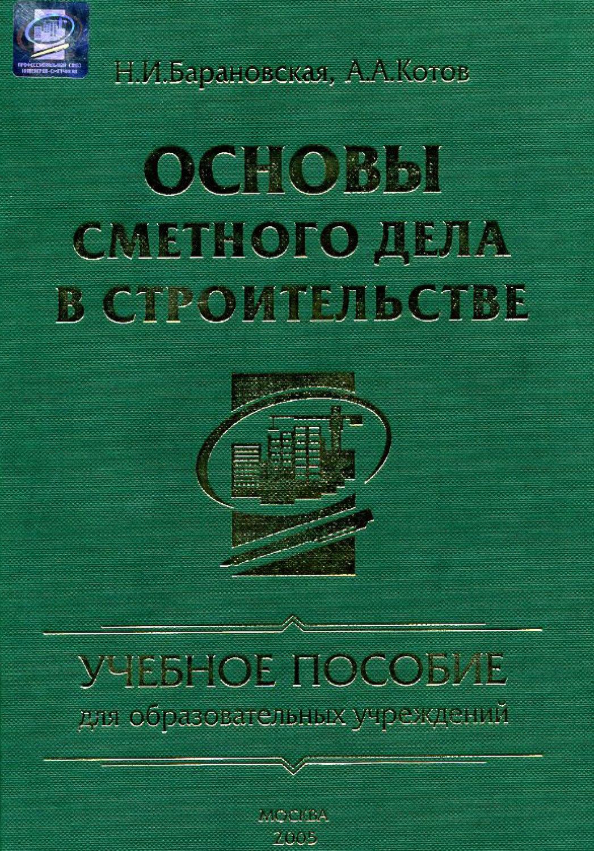 Скачать книгу основы банковского дела