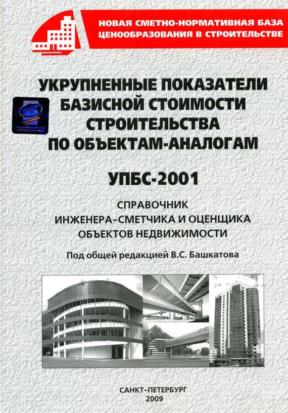 Скачать Укрупненные показатели базисной стоимости строительства по объектам-аналогам (УПБС-2001) быстро