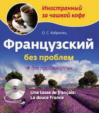 Кобринец, Ольга  - Французский без проблем для продвинутых (+MP3)