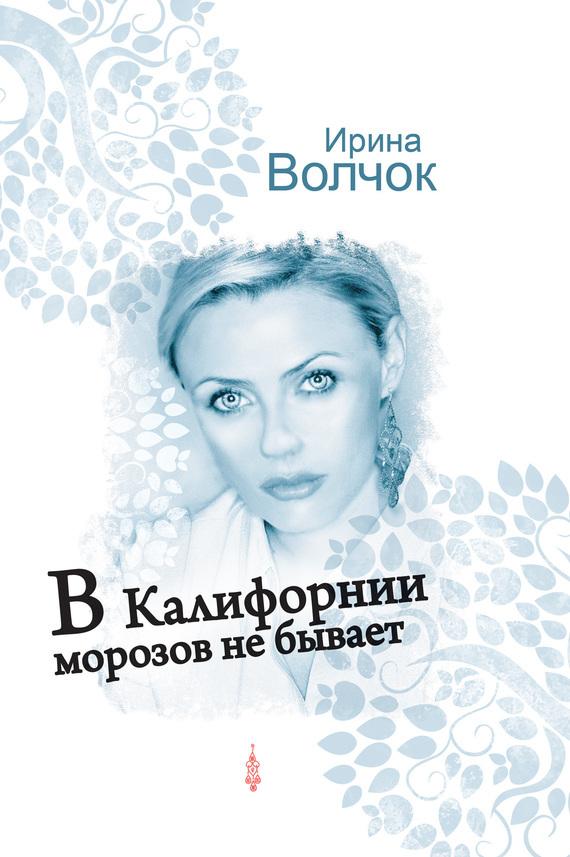 Ирина Волчок бесплатно