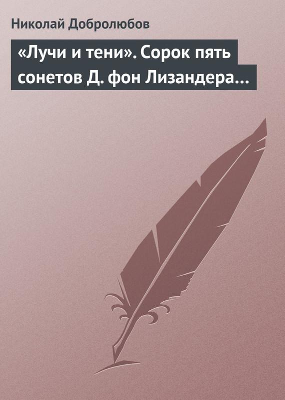 Николай Александрович Добролюбов «Лучи и тени». Сорок пять сонетов Д. фон Лизандера…