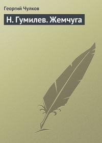 Чулков, Георгий  - H. Гумилев. Жемчуга