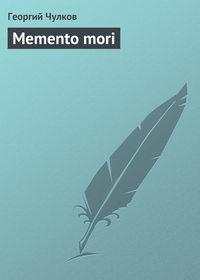 Чулков, Георгий  - Memento mori